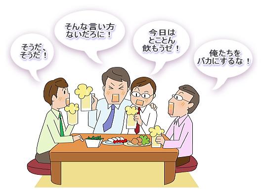 職場の人と会社への愚痴で酒を飲むのは良くない